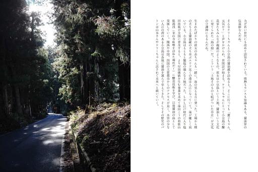 小倉ヒラクさん新著「日本発酵紀行」より