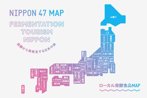 -Fermentation Tourism Nippon ローカル発酵食品MAP-