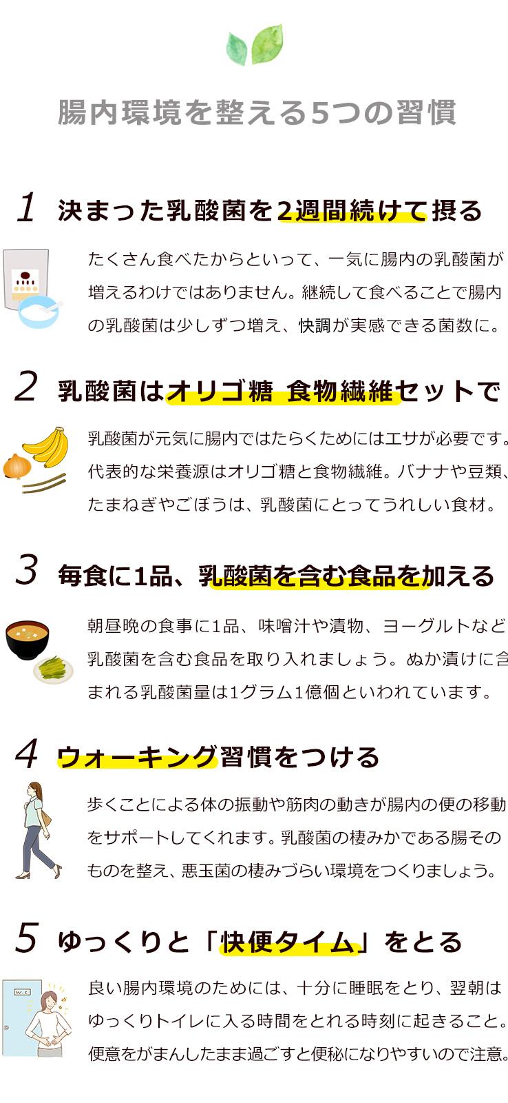 5つの習慣
